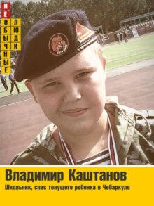Владимир Каштанов