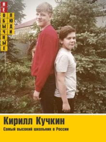 Кирилл Кучкин