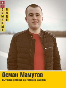 Осман Мамутов