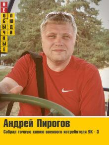Андрей Пирогов