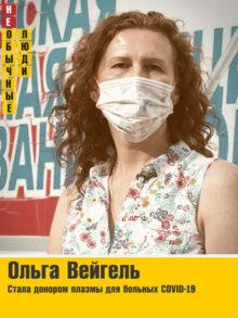Ольга Вейгель