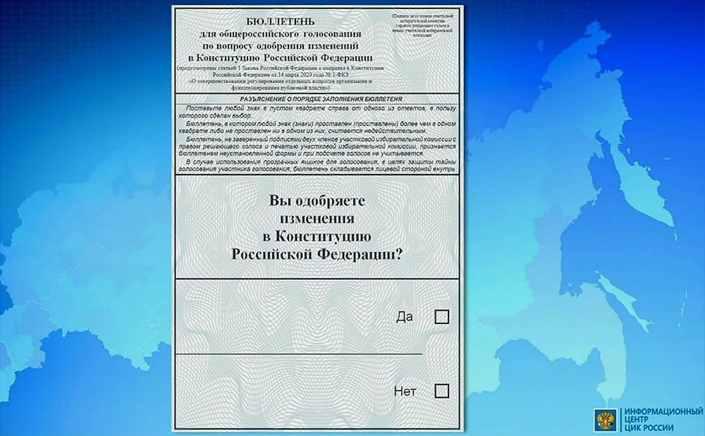 Почти 3 миллиона бюллетеней. В Челябинской области готовятся голосовать за поправки в Конституцию
