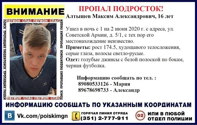 Ночной побег? 16-летний подросток пропал из школы-интерната на Урале