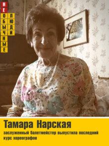 Тамара Нарская