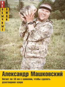 Александр Машковский