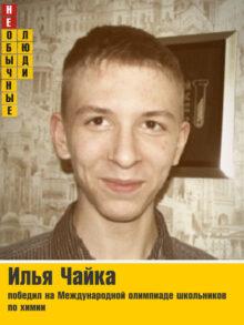 Илья Чайка