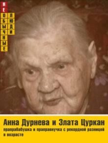 Анна Дурнева и Злата Цуркан