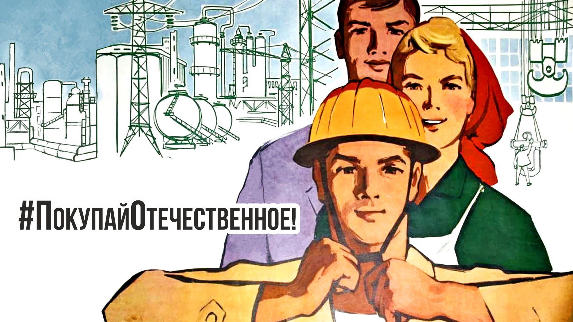 Зародившееся в Челябинске движение «Покупай отечественное!» становится всероссийским