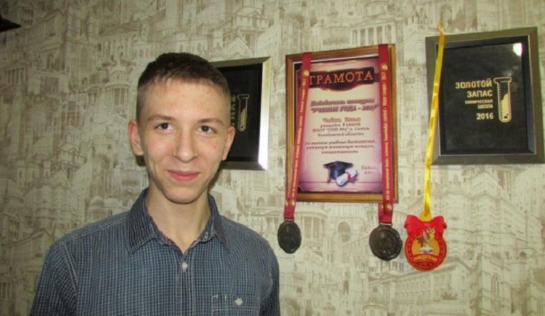 Лучше всех. Южноуральский школьник выиграл международную олимпиаду по химии