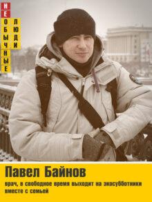 Павел Байнов