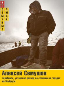 Алексей Семушев