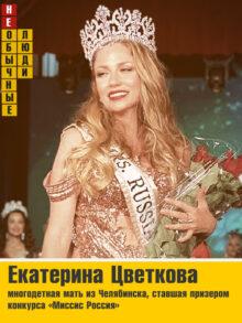 Екатерина Цветкова