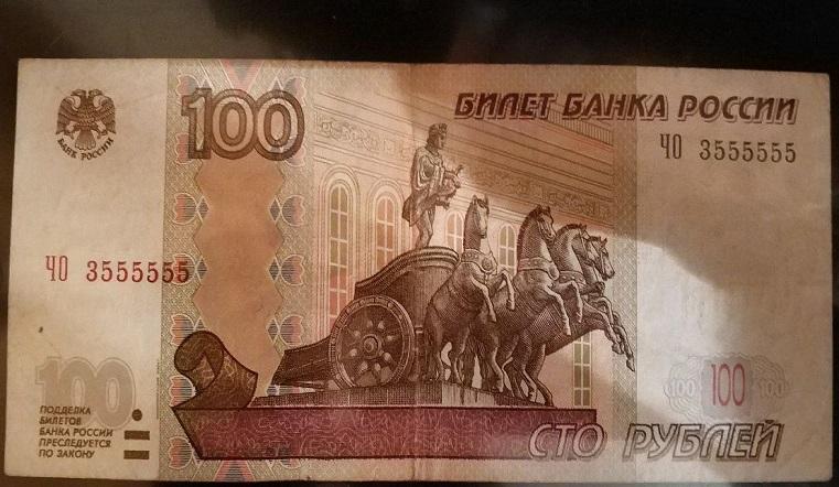 По цене нескольких квартир. На Урале продаются денежные купюры с идеальными номерами