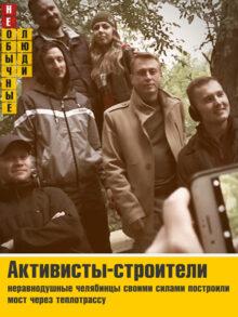 Активисты-строители