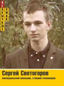 Сергей Светогоров