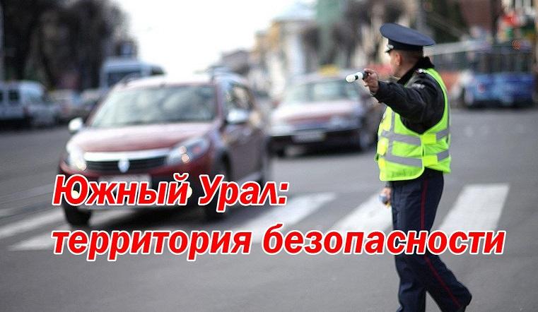 Южный Урал: территория безопасности. Выпуск от 18.11.2020