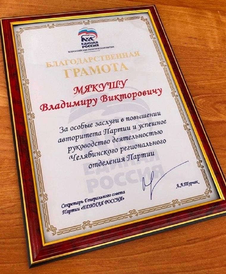 15 лет службы. Работу законотворца Владимира Мякуша оценили в Москве