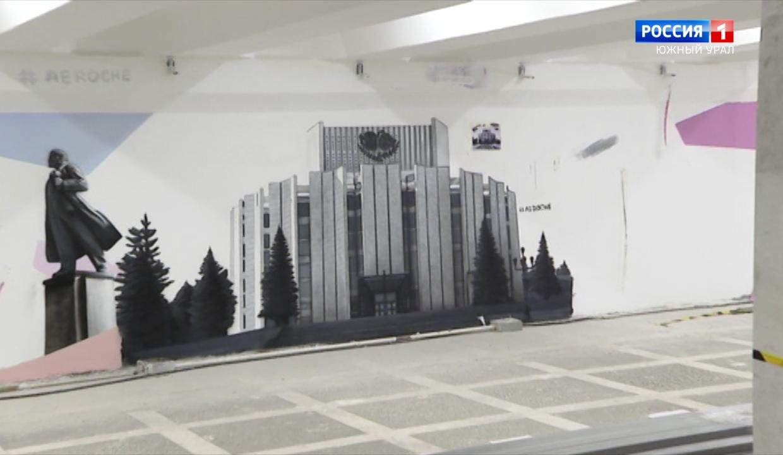 Культурный переход. Копии достопримечательностей Челябинска нарисовали под площадью Революции
