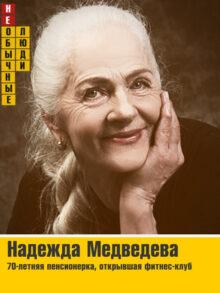 Надежда Медведева