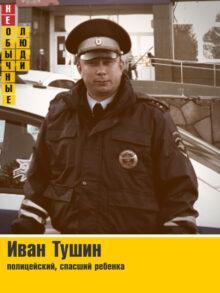 Иван Тушин