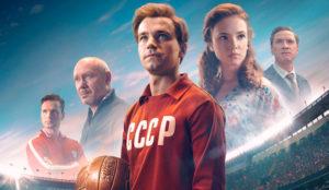 История легенды. Фильм «Стрельцов» собирает в Челябинске полные залы