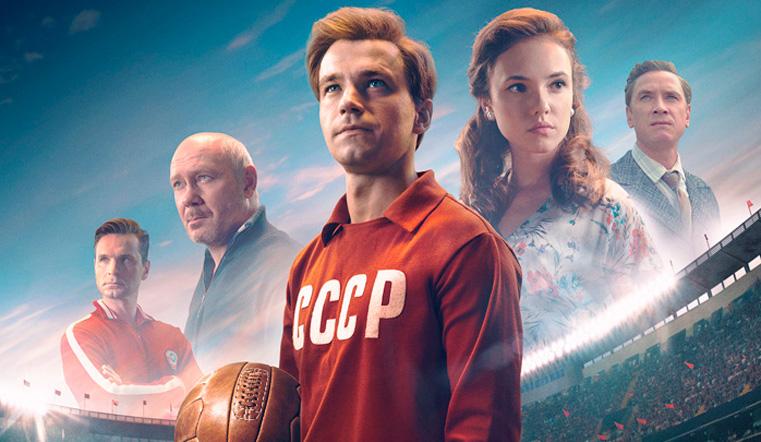 История легенды: Эдуард Стрельцов. Фильм «Стрельцов» собирает в Челябинске полные залы