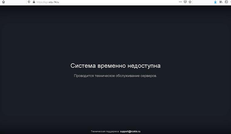 Сетевой город образование Челябинск. В Челябинской области рассказали, когда восстановят доступ к сервису