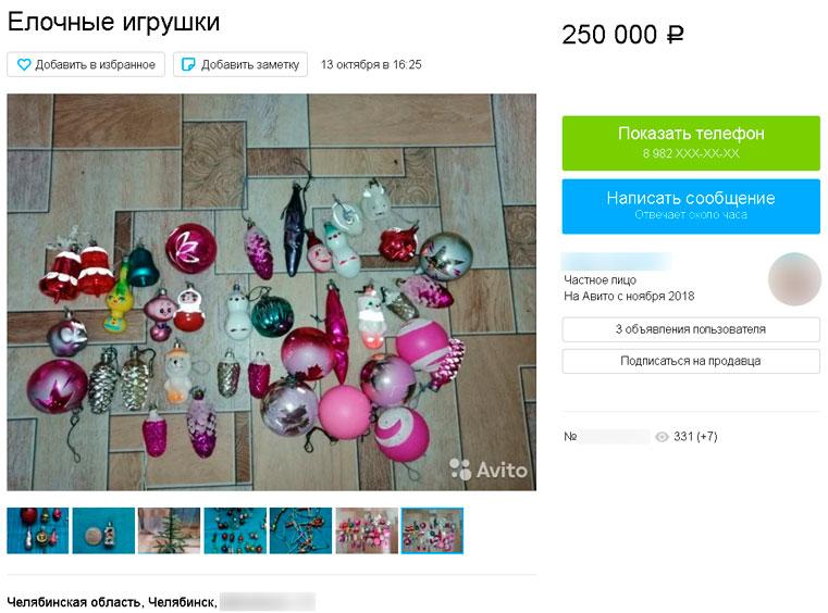 Елочные игрушки СССР: на Урале продают новогодние украшения за 250 тыс. рублей