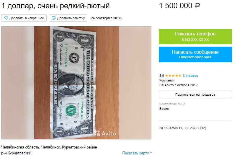 «Лютый бакс». Житель Челябинска выставил на продажу доллар за 5 миллионов рублей