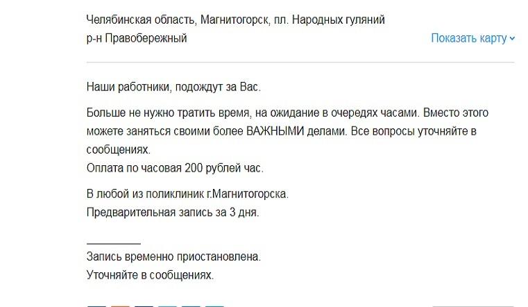 «Постою за вас в очереди». Как жители Челябинской области пытаются заработать на COVID-19