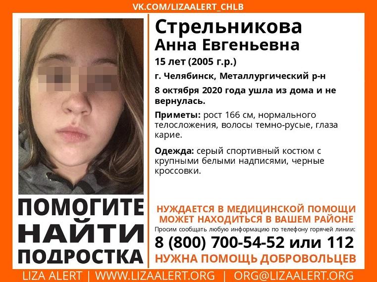 Ищут полиция и волонтеры. 15-летняя девочка пропала в Челябинске