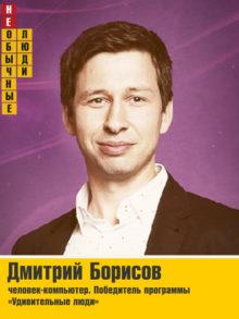 Дмитрий Борисов