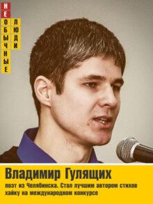 Владимир Гулящих