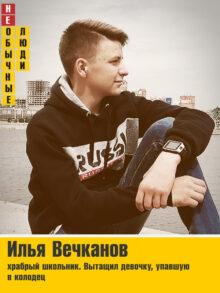 Илья Вечканов
