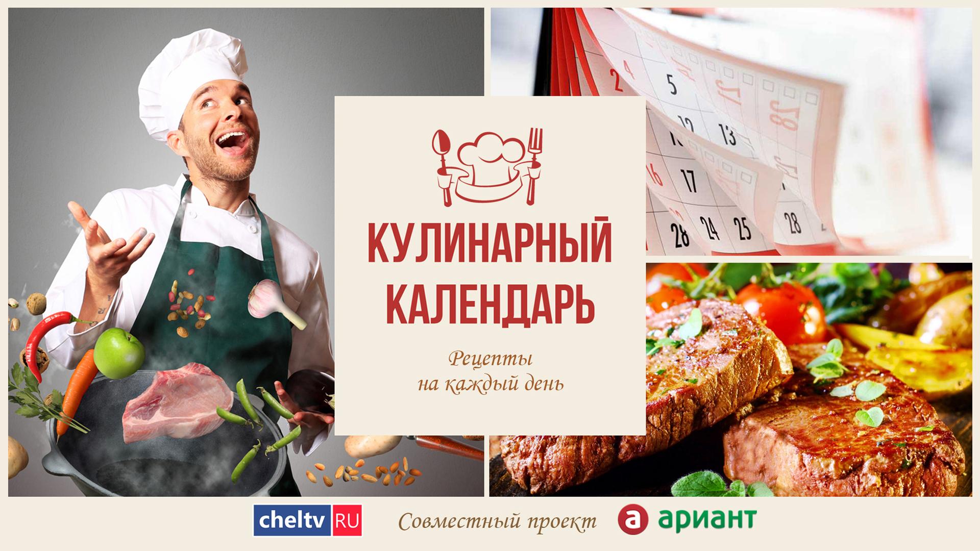 Рецепты на каждый день. Новогодний календарь от cheltv.ru - паста с чоризо