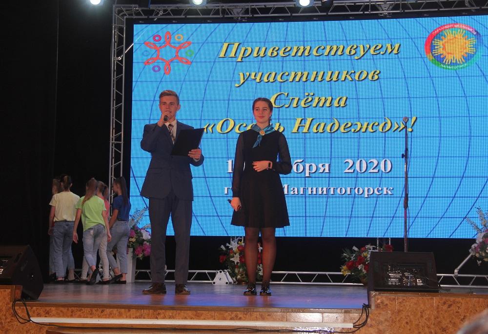 Новые тимуровцы. Первый слет детских объединений прошел в Магнитогорске