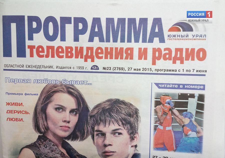 Газета для интеллектуалов. В Челябинске обновилась «Программа телевидения и радио»