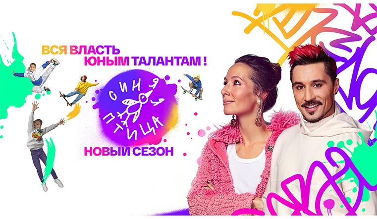 «Синяя птица». Телеканал «Россия» и ВКонтакте запустят совместный проект в поддержку юных талантов