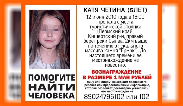 Вознаграждение 1 млн рублей. На Урале разыскивают девочку, пропавшую 10 лет назад
