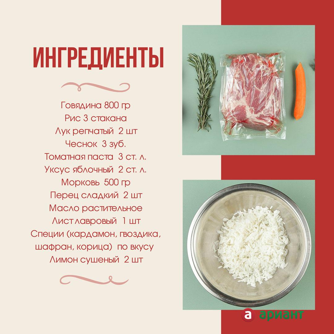 Пошаговый рецепт с фото. Как приготовить плов по-арабски — ароматная кабса с говядиной