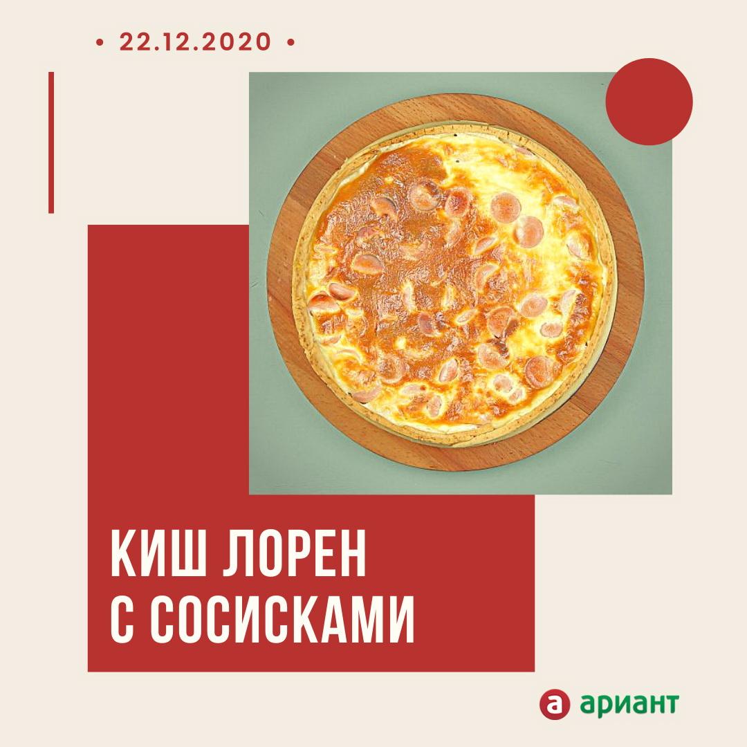 Рецепт открытого пирога: киш лорен с сосисками