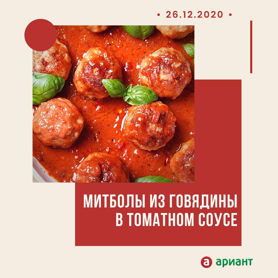 Что приготовить из фарша. Сочные мясные шарики в томатном соусе: пошаговый рецепт с фото