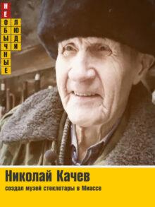 Николай Качев