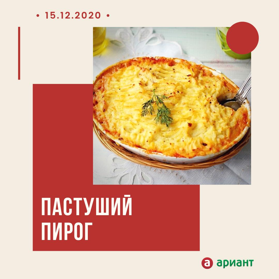 Домашние рецепты с фото. Пастуший пирог: готовим быстро и просто