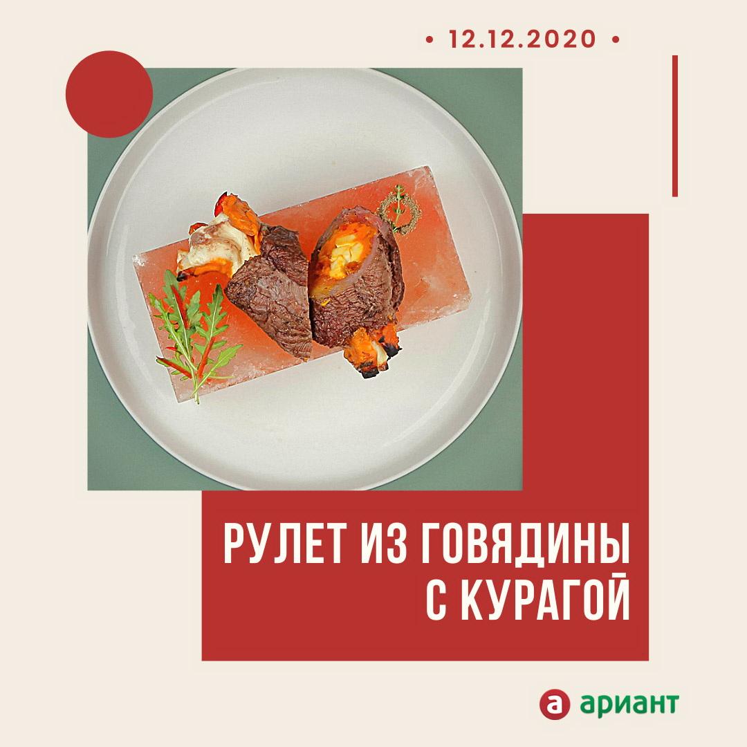 Рулет из говядины с курагой: сытное блюдо на каждый день