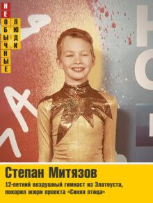 Степан Митязов