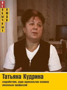 Татьяна Кудрина