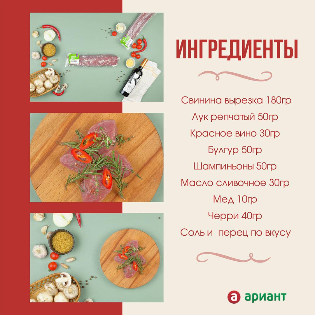 Рецепты на каждый день: как приготовить свиные медальоны с грибами