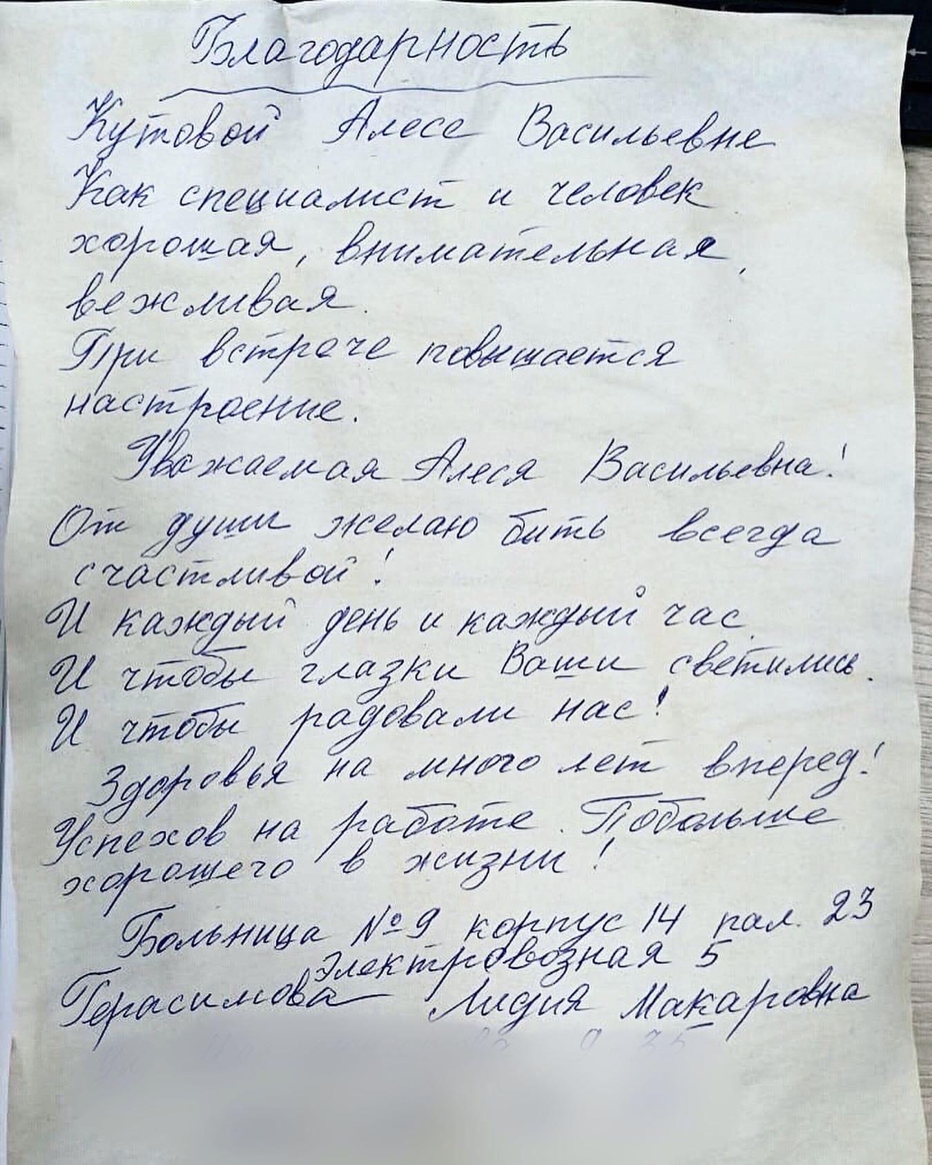 Трогательные послания тех, кто выжил. Врачи из Челябинска показали письма больных COVID-19