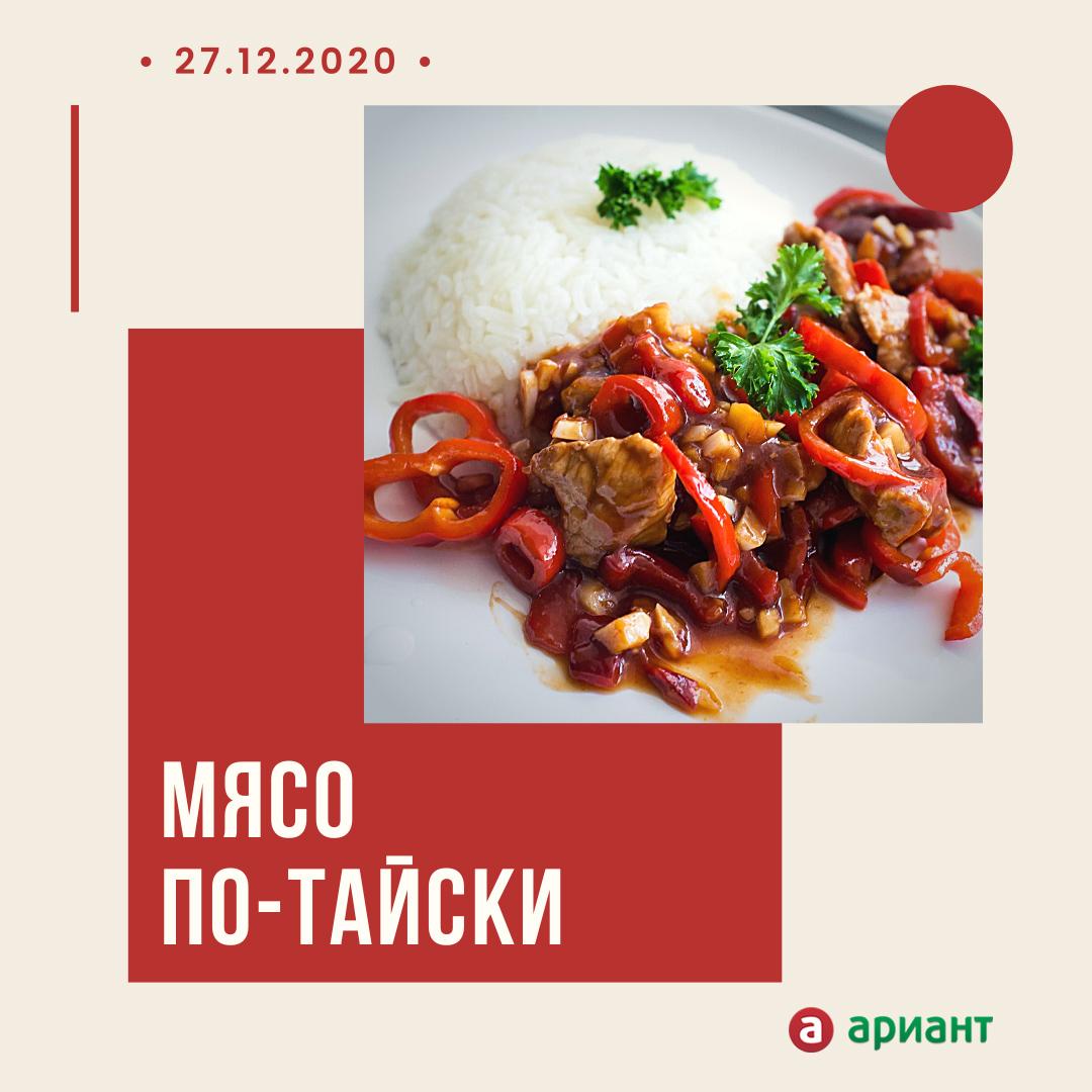 Рецепты с фото. Новогоднее меню 2021: как приготовить мясо по-тайски